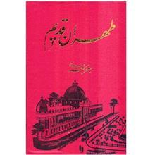 کتاب طهران قديم اثر جعفر شهري - پنج جلدي
