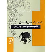 کتاب تجارت بين الملل اثر سيدجواد پورمقيم