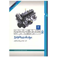 Engine Of Vehicle 2 Book