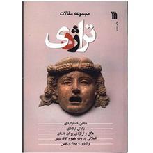 کتاب مجموعه مقالات تراژدي اثر جمعي از نويسندگان