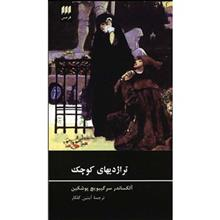 کتاب تراژديهاي کوچک اثر آلکساندر سرگييويچ پوشکين