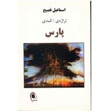 کتاب تراژدي کمدي پارس