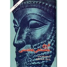 کتاب تاريخ شاهنشاهي هخامنشي اثر آلبرت تن ايک اومستد