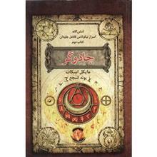 کتاب جادوگر اثر مايکل اسکات