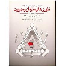 کتاب تئوري هاي سازمان و مديريت اثر  هربرت جي. هيکس - جلد دوم