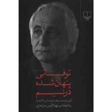 کتاب توفاني پنهان شده در نسيم اثر محمد شمس لنگرودي