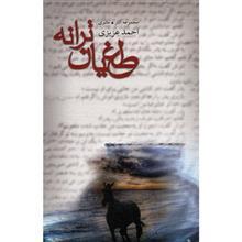 کتاب طغيان ترانه اثر احمد عزيزي
