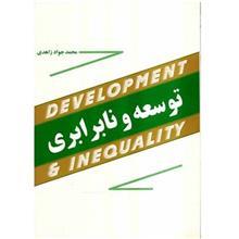 کتاب توسعه و نابرابري اثر محمدجواد زاهدي