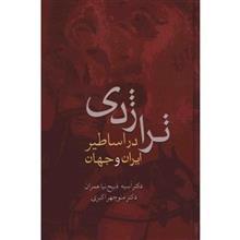 کتاب تراژدي در اساطير ايران و جهان اثر آسيه ذبيح نيا عمران