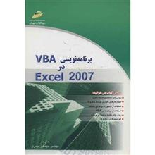 Programming VBA In Exel 2007