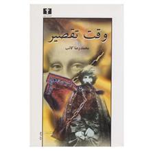 کتاب وقت تقصير اثر محمدرضا کاتب