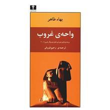 کتاب واحه غروب اثر بهاء طاهر