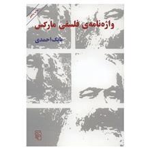 کتاب واژه نامه ي فلسفي مارکس اثر بابک احمدي