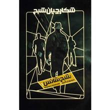 کتاب شبح شانس اثر سيمون آر. گرين