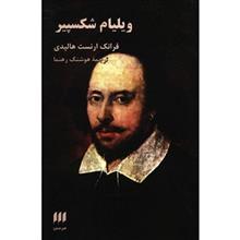 کتاب ويليام شکسپير اثر فرانک ارنست هاليدي