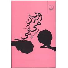 کتاب ويران مي آيي اثر حسين سناپور