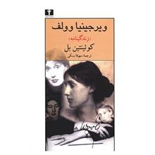 Virginia Woolf A Biography