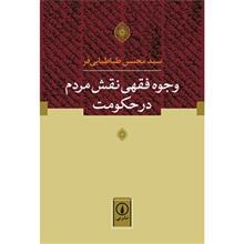 کتاب وجوه فقهي نقش مردم در حکومت اثر سيدمحسن طباطبايي فر