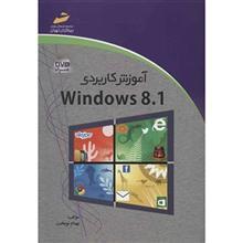 کتاب آموزش کاربردي Windows 8.1 اثر بهنام نوبخت