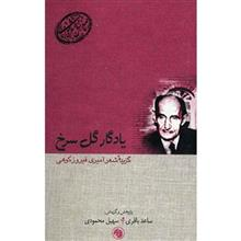 کتاب يادگار گل سرخ - گزيده شعر اميري فيروزکوهي