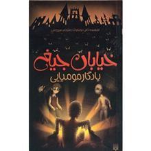 کتاب يادگار موميايي اثر تامي دونباواند