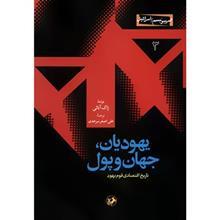 کتاب يهوديان، جهان و پول اثر ژاک آتالي