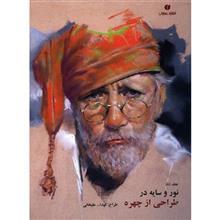 کتاب نور و سايه در طراحي از چهره اثر عبدالله عليخاني - جلد هشتم