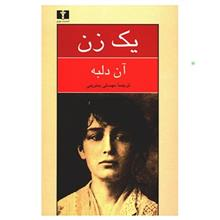 کتاب يک زن اثر آن دلبه
