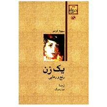 کتاب يک زن رنج و رهايي اثر سيبيلا آلرامو