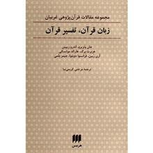 کتاب زبان قرآن، تفسير قرآن اثر جان ونزبرو