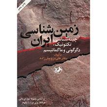کتاب زمين شناسي ايران اثر علي درويش زاده