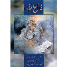 کتاب فال حافظ - جلد اول