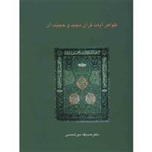کتاب ظواهر آيات قرآن مجيد و حجيت آن اثر صديقه ميرشمسي