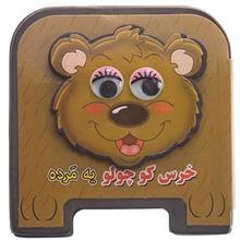 کتاب خرس کوچولو يه مرده اثر مهدي مرداني