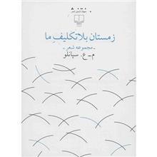 کتاب زمستان بلاتکليف ما اثر محمدعلي سپانلو