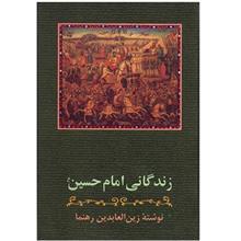 کتاب زندگاني امام حسين (ع)