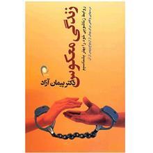 کتاب زندگي معکوس (روابط زناشويي خود را بهتر بشناسيم)