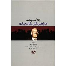 کتاب زندگي سياسي مرتضي قلي خان بيات اثر عمادالدين فياضي