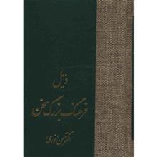 کتاب ذيل فرهنگ بزرگ سخن اثر حسن انوري