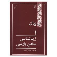 کتاب بيان 1 اثر مير جلال الدين کزازي