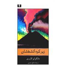 کتاب زير کوه آتشفشان اثر مالکولم لاوري