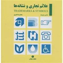 TRADEMARKS AND SYMBOLS BOOK