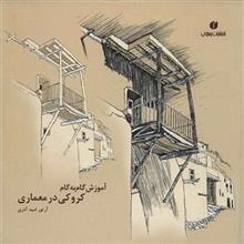کتاب آموزش گام به گام کروکي در معماري اثر آرتور اميد آذري