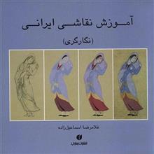 کتاب آموزش نقاشي ايراني (نگارگري) اثر غلامرضا اسماعيل زاده
