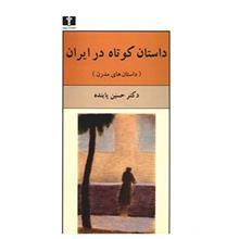 کتاب داستان کوتاه در ايران، داستان هاي مدرن اثر حسين پاينده - جلد دوم