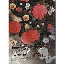 کتاب گل و مرغ ايراني اثر مهدي ايراني