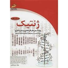 کتاب ژنتيک اثر مريم خالصي