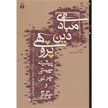 کتاب مبادي دين پژوهي اثر سيدحسين حسيني