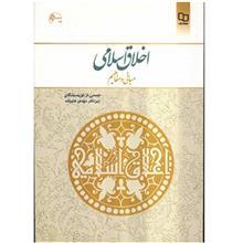 کتاب  اخلاق اسلامي، مباني و مفاهيم (عليزاده)