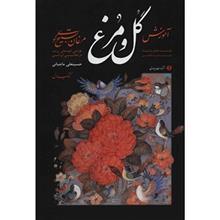 کتاب مباني آموزش گل و مرغ اثر حسين علي ماچياني